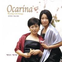 오카리나 워십 - Ocarina Worship With Strings (CD)