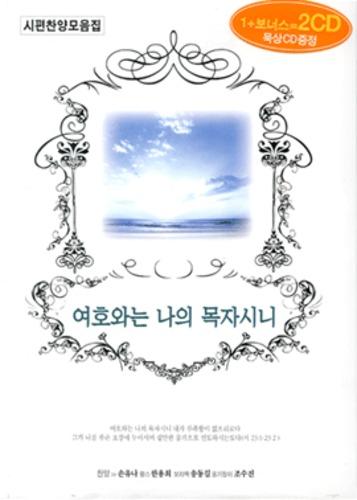 시편 찬양 모음집 - 여호와는 나의 목자시니(CD)