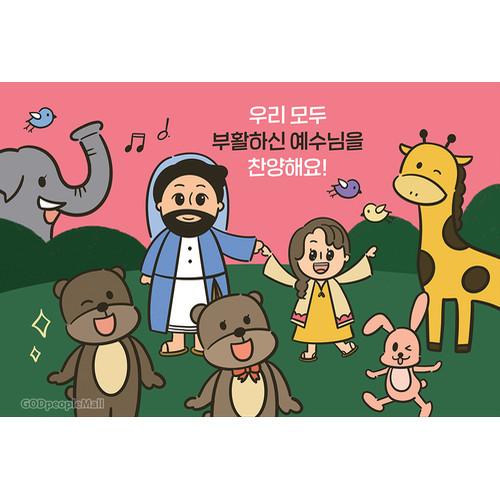 스토리텔링 퍼즐 01-B 우리 모두 부활하신 예수님을 찬양해요! (117조각)
