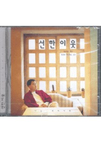 김성조 - 선한이웃 (CD)