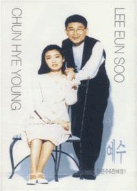 이은수 전혜영 1 - 예수 (Tape)