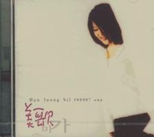 한정실 - 미가 (CD)