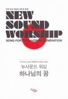 천관웅 New Sound Worship - 하나님의 꿈 (악보)