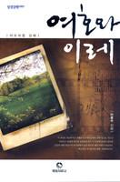 여호와 이레 : 아브라함 강해 - 이중수 목사 성경강해 시리즈