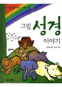 그림 성경 이야기 : 어린이를 위한 지혜의 책 3