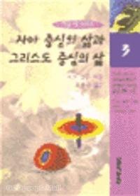 자아 중심의 삶과 그리스도 중심의 삶 - 작은책시리즈 3