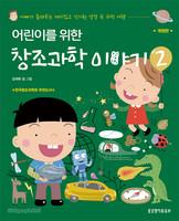 [개정판] 어린이를 위한 창조과학 이야기 2