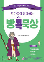 방콕묵상-진정한 왕을 찾아서 (초등용)