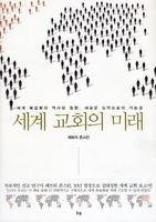 세계 교회의 미래