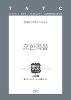 요한복음 : 틴데일 신약주석 시리즈 4