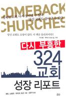 다시 부흥한 324 교회 성장 리포트