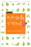 틴틴 파워 인 지저스 4권 (지도자 가이드북)
