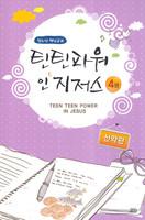 틴틴 파워 인 지저스 4권 (학생용)