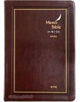 관주 메모 성경 대 단본 (색인/이태리신소재/무지퍼/초코)