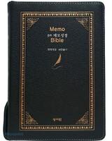 관주 메모 고급성경 대 합본(색인/지퍼/천연우피/검정)