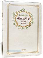 베스트 성경 특소 합본(색인/지퍼/이태리신소재/아이보리)