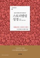 스토리텔링 성경 - 여호수아,사사기,룻기