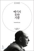[개정판]예기치 못한 기쁨 (무선판)