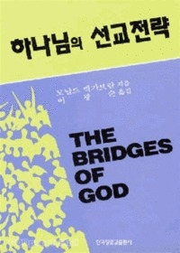 하나님의 선교전략