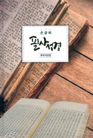 손글씨 필사성경 (하드커버/무색인/NKR83BW)