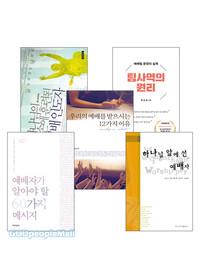 예배팀 필독서 세트(전3권)