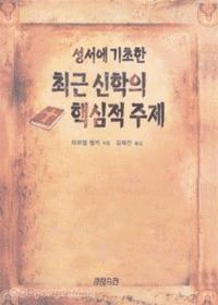 성서에 기초한 최근 신학의 핵심적 주제