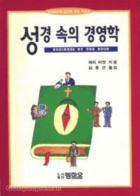 성경 속의 경영학