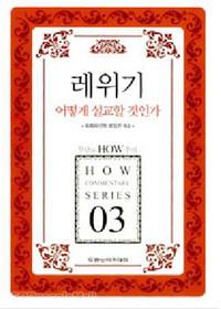 레위기 : 어떻게 설교할 것인가 (반양장) - 두란노 How 주석 시리즈 03