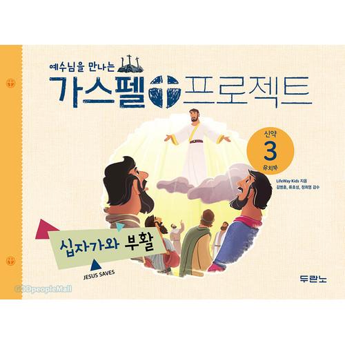 가스펠 프로젝트 - 신약 3 : 십자가와 부활 (유치부 학생용)