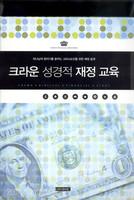 크라운 성경적 재정 교육 (학생교재)