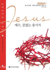 예수,끝없는 용서자 - JESUS 101 (6주 과정 4)