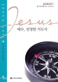 예수,진정한 지도자 - JESUS 101 (6주 과정 5)