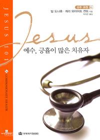예수,긍휼이 많은 치유자 - JESUS 101 (6주 과정 6)