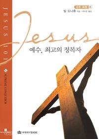 예수,최고의 정복자 - JESUS 101 (6주 과정 8)