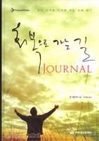회복으로 가는 길 JOURNAL (묵상노트)
