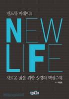 새로운 삶
