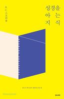 [개정판] 성경을 아는 지식