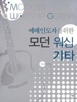 예배인도자를 위한 모던 워십 기타 (악보)