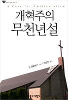 개혁주의 무천년설