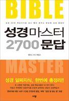 성경마스터 2700문답