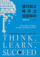 생각하고 배우고 성공하라