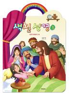 색칠 성경3 (신약이야기-A)