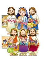 예수님 이야기 세트(전6권)