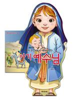 예수님 이야기 - 하나 : 마구간에서 태어나신 아기예수님