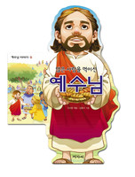 예수님 이야기 - 둘 : 많은 사람을 먹이신 예수님