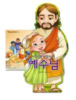 예수님 이야기 - 넷 : 어린이를 사랑하신 예수님