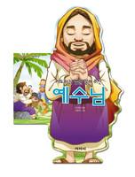 예수님 이야기 - 다섯 : 기도하는 법을 알려주신 예수님