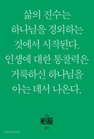 메시지 미니북 - 잠언
