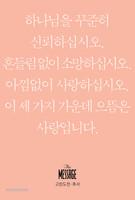 메시지 미니북 - 고린도전·후서
