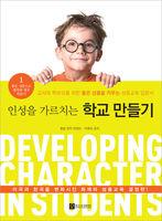 인성을 가르치는 학교 만들기